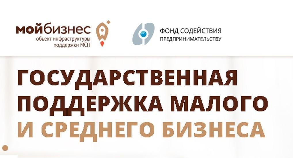 1 423 займа на сумму 1,5 млрд рублей было предоставлено бизнесменам в Тверской области